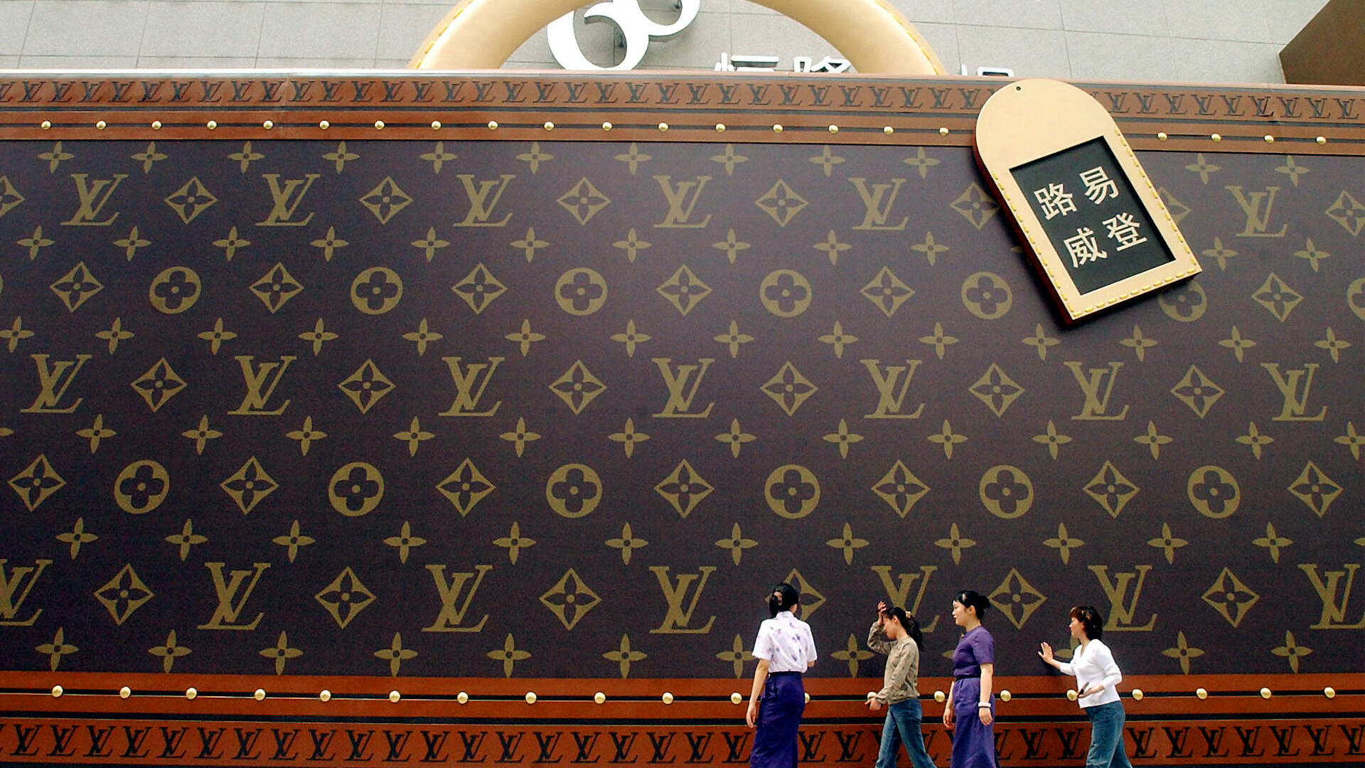 Louis Vuitton in Shanghai Quelle: AP